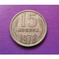 15 копеек 1978 СССР #06