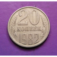 20 копеек 1982 СССР #06