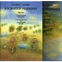 Хроники Нарнии в 2 томах