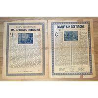Поучение православной церкви 1910,1911 год цена за все