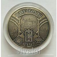 Шлях Скарыны Краков,20рублей,серебро