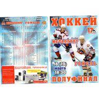 Хоккей. Программа. Плей-офф. Полуфинал. Металлург (Жлобин) - Гомель. 2009.