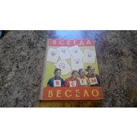 Всегда всем весело - сборник игр и развлечений для школьников - 1958 - подвижные, сюжетные и массовые игры, шуточные и музыкальные, игры на льду и на снегу, конкурсы, географические, литературные и др