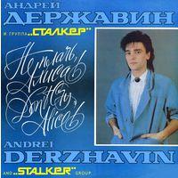 """LP Андрей Державин и группа """"Сталкер"""" - Не плачь, Алиса! (1991)"""