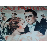 Журнал Atpuhta 1934 год и две открытки