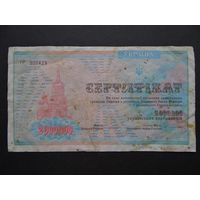 2000000 карбованцев Украина сертификат ГР 305429