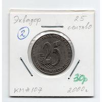 Эквадор 25 сентаво 2000 - 2