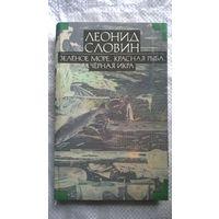 Леонид Словин. Зеленое море. Красная рыба. Черная икра. Том 2