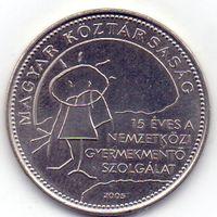 Венгрия, 50 форинтов 2005 года. 15 лет международной детской службы безопасности.
