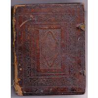 Книга жития и чудеса Преподобного Василия Новаго, писано Григорием монахом учеником его. 1817г А76