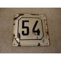 Уличная шильда, шильда номерная, табличка с номером дома, белая. СССР, вторая половина прошлого века.(1).