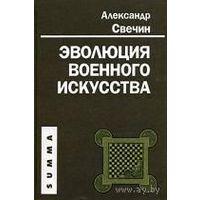 Эволюция военного искусства. Александр Свечин