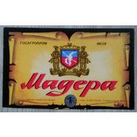 Этикетка. вино СССР-МССР. 0083