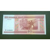 50 рублей 2000 года. Серия Нг.UNC.