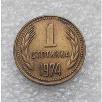 1 стотинка 1974 Болгария #07