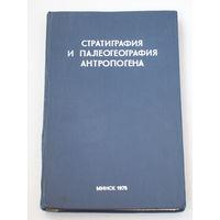 Стратиграфия и палоеграфия антропогена