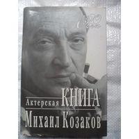 Михаил Козаков Актерская книга // Серия: Мой 20 век