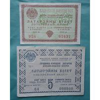 Лотерейные билеты 1958