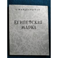 Осип Мандельштам Египетская марка
