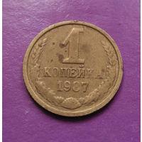 1 копейка 1987 года СССР #09