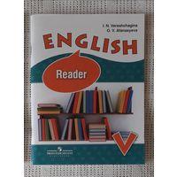 Книга для чтения к учебнику английского языка 5 класс авторов И.Н.Верещагиной,О.В.Афанасьевой