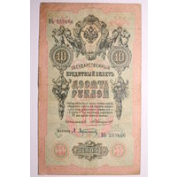 10 рублей 1909 год, Коншин-Афанасьев