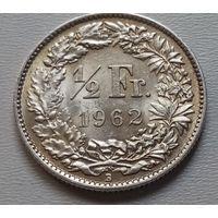 Швейцария 1/2 франка 1962 г. (2)