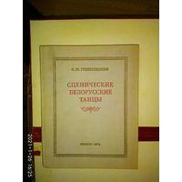 """Книга """" Сценические Белорусские Танцы """"."""