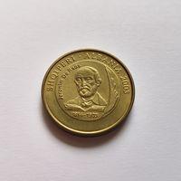 """Памятная (юбилейная) монета Албания 50 лек 2003 """"100 лет со дня смерти Иеронима де Рады"""""""
