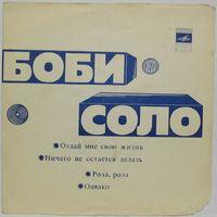 """Боби Соло (Отдай мне свою жизнь) (7"""" flexi)"""