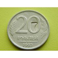 Россия (РФ). 20 рублей 1992 ММД. Брак, клеймо.