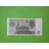 3 рубля 1991 г.