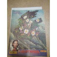 1990 г.Журнал РАБОТНИЦА