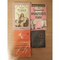 Л.А.Мурадова. Грамматика французского языка.Указана цена только за эту книгу.Почтой не высылаю.