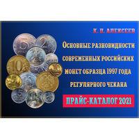 Новейший электронный прайс-каталог монет современной России К.П. АЛЕКСЕЕВ все разновидности, цены 2021