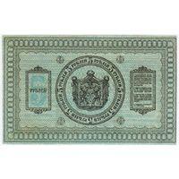 5 рублей 1918 г., Сибирское временное правительство. UNC