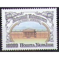 Украина. 1994. Киевский Университет. Архитектура. **