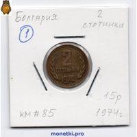 Болгария 2 стотинки 1974 года.
