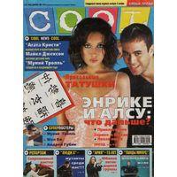 Журнал Cool #22 от 23.10.2000
