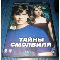Тайны Смолвиля 4 сезон (DVD сериал)