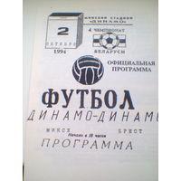 02.10.1994  динамо минск--динамо брест тираж 50 сост.рогацевич