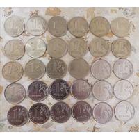 Лот монет РФ. 1 рубль по годам. 30 штук.