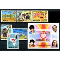 Либерия - 1979г. - 75 лет Ротари Интернешнл - полная серия, MNH [Mi 1161-1166, bl. 94] - 6 марок и 1 блок