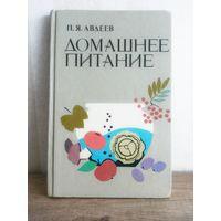 Книга П. Авдеев Домашнее питание: вкусно, экономно, разнообразно