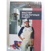 Мастер отделочных работ. Серия: Строительство и дизайн./ В. А. Барановский.