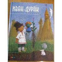 """""""Иван-дурак"""", 2008. Художник Игорь Олейников."""