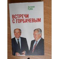 Антонио Рубби. Встречи с Горбачевым