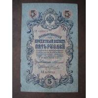 5 рублей 1909 год Коншин Наумов. Серия АЕ из первых!