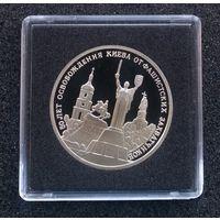3 рубля Освобождение Киева 1993 г