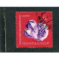 СССР 1963.. Аметист